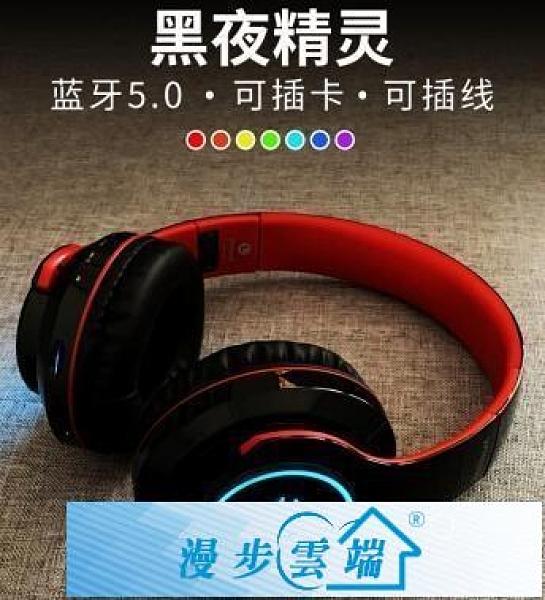 耳罩式耳機耳機頭戴式藍芽無線七彩發光音樂手機耳麥男生女生潮韓版 漫步雲端