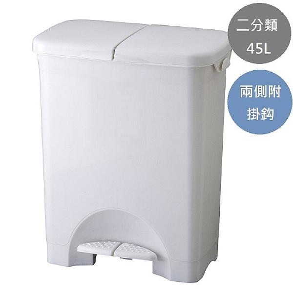 【南紡購物中心】日本 H&H二分類防水垃圾桶 45L