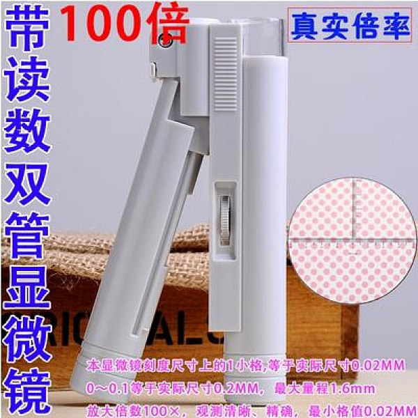 顯微鏡 100倍雙筒放大鏡帶LED燈網點印刷顯微鏡郵票珠寶古玩鑒定送電池【快速出貨八折優惠】