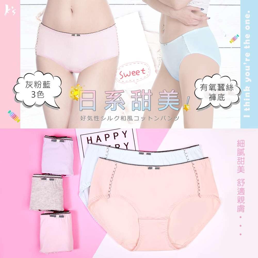 ks有氧蠶絲日系甜美棉柔內褲(顏色隨機出貨)