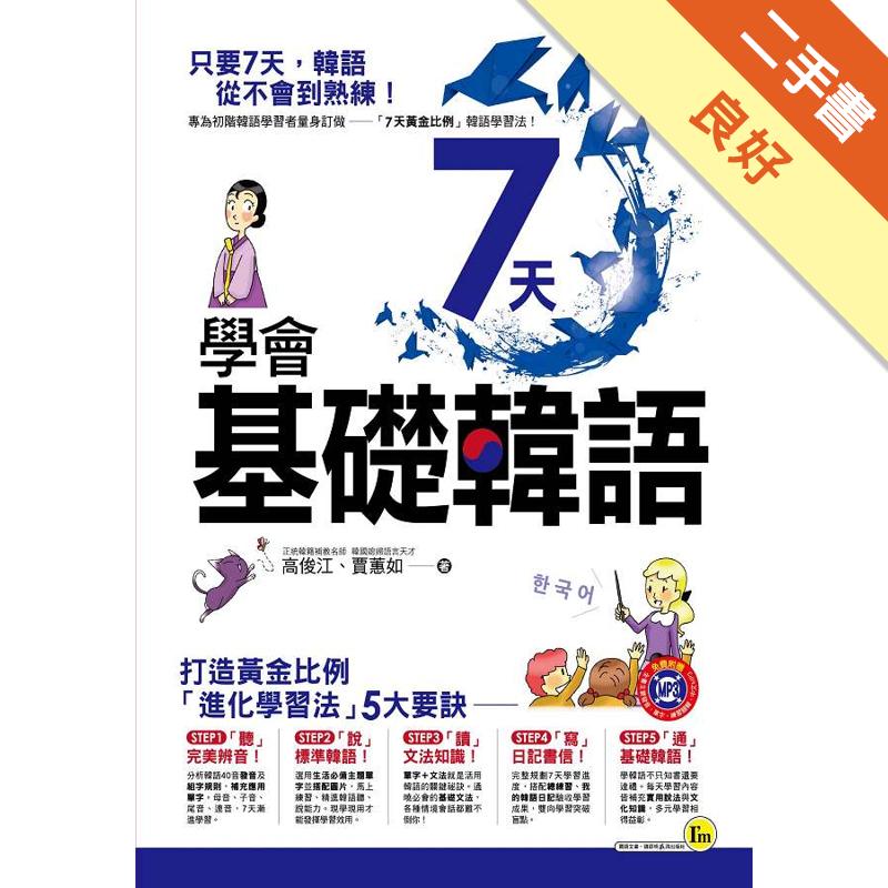 7天學會基礎韓語[二手書_良好]5257