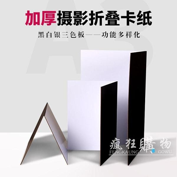 反光板 A3加厚攝影卡紙可折疊白色補光銀色反光板黑色勾邊室內靜物拍照道具雙面背景拍攝T
