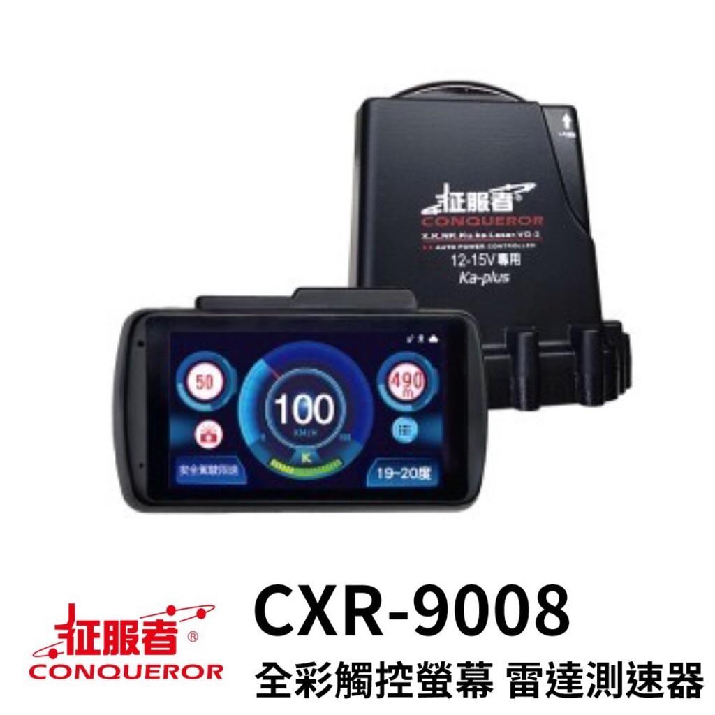 征服者『GPS CXR-9008』全彩雷達測速器 觸控螢幕 區間測速(來店送安裝)現貨免運