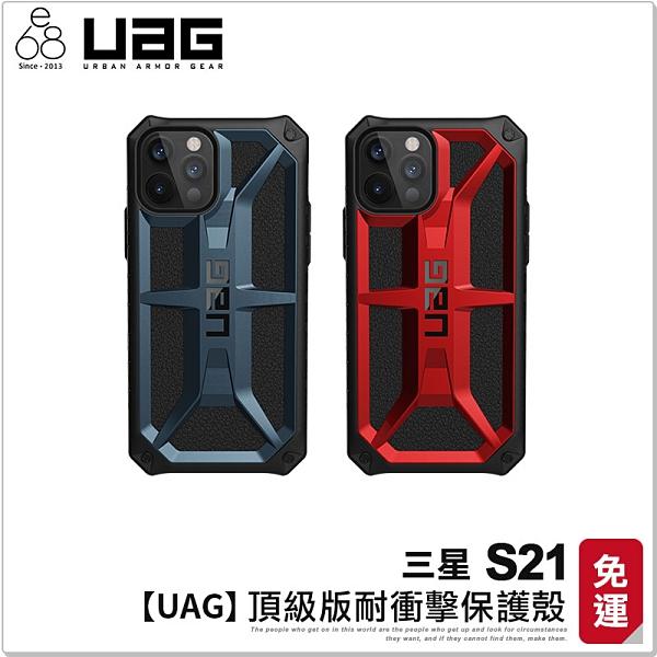 【UAG】三星 S21 頂級版耐衝擊保護殼 手機殼 防摔殼 保護套 軍規防摔