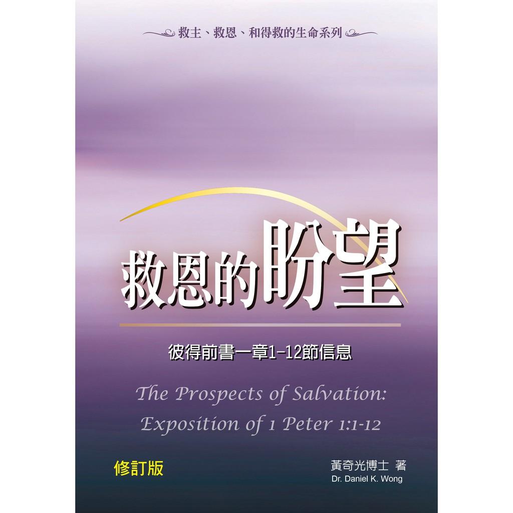救恩的盼望:彼得前書一章1-12節信息(修訂版)