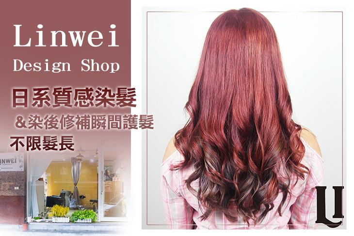 【台北】Linwei Design Shop #GOMAJI吃喝玩樂券#電子票券#美髮