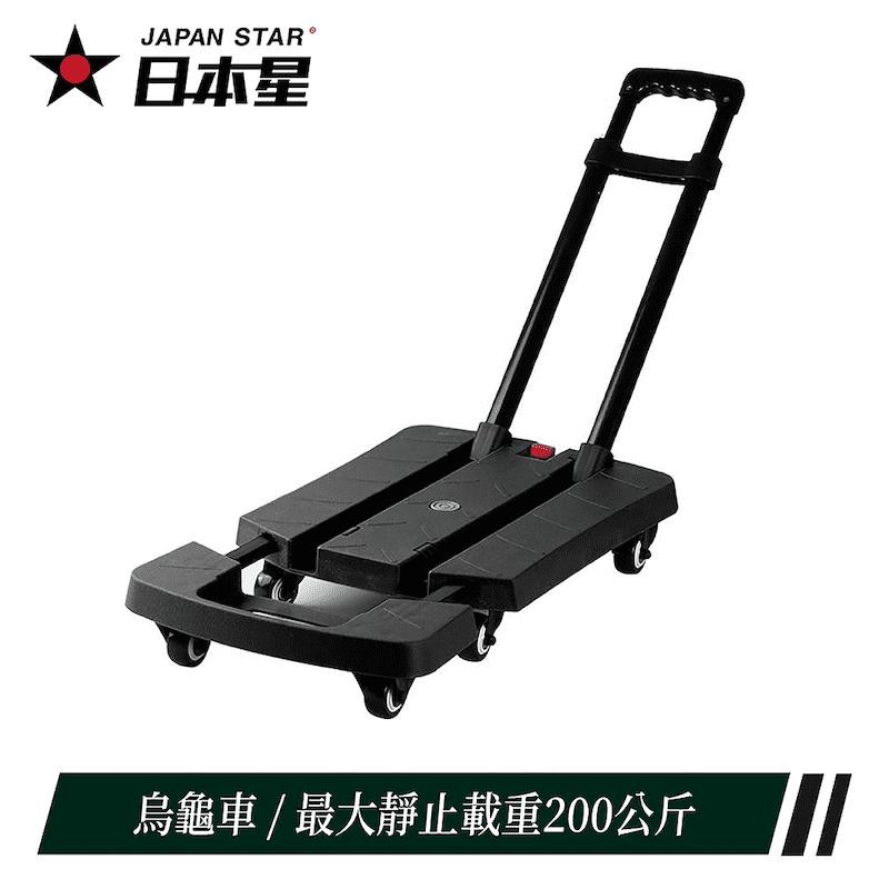 【Japan Star 日本星】靜止載重200公斤!折疊式輕巧六輪小推車(黑)