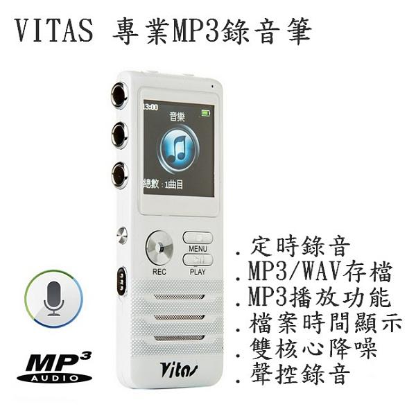 VITAS 818 MP3錄音筆 8G~可當MP3隨身聽 設定時間 定時錄音 PCM無損格式
