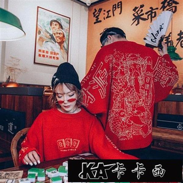 跨年衣服紅色毛衣女新款秋冬財源廣進蝙蝠袖新年套頭寬鬆男女情侶【新年快樂】