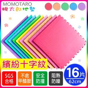 【MOMOTARO 桃太郎地墊】繽紛十字紋62x62巧拼地墊-16入紅色