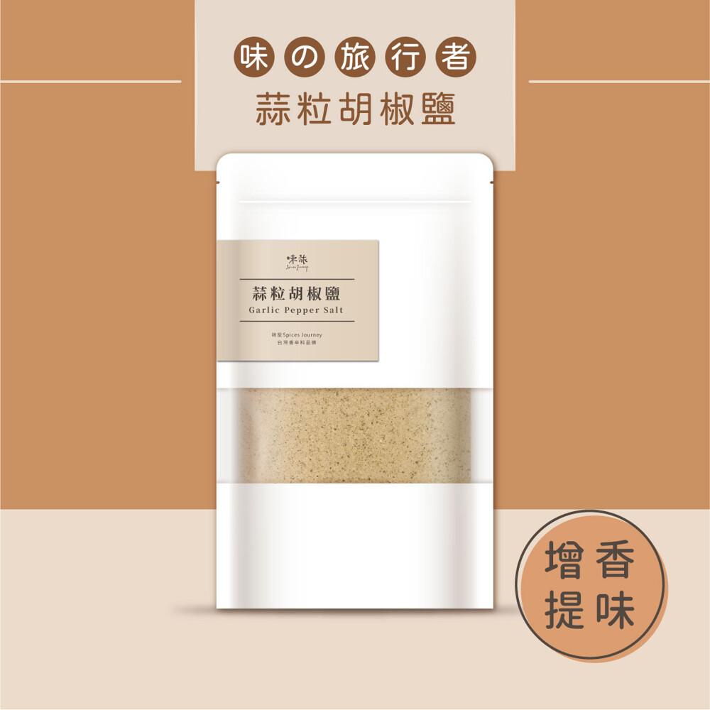 味旅私藏蒜粒胡椒鹽garlic pepper salt綜合香料系列100ga104