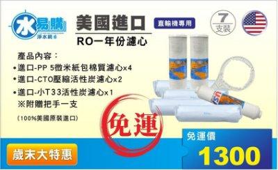 美國一年份進口濾心(直輸機專用) 7支組合【水易購淨水網】台北三重店