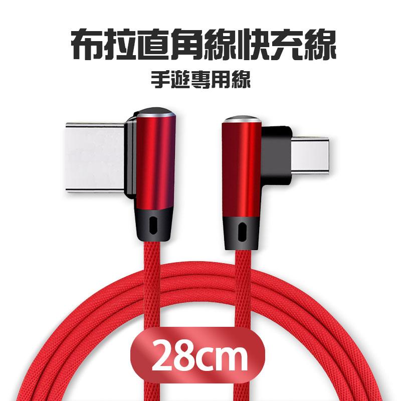 布拉直角線28公分 快充線 手機充電線 micro / 蘋果 / Type-C通用 90度彎頭設計 行動電源/手遊專用線