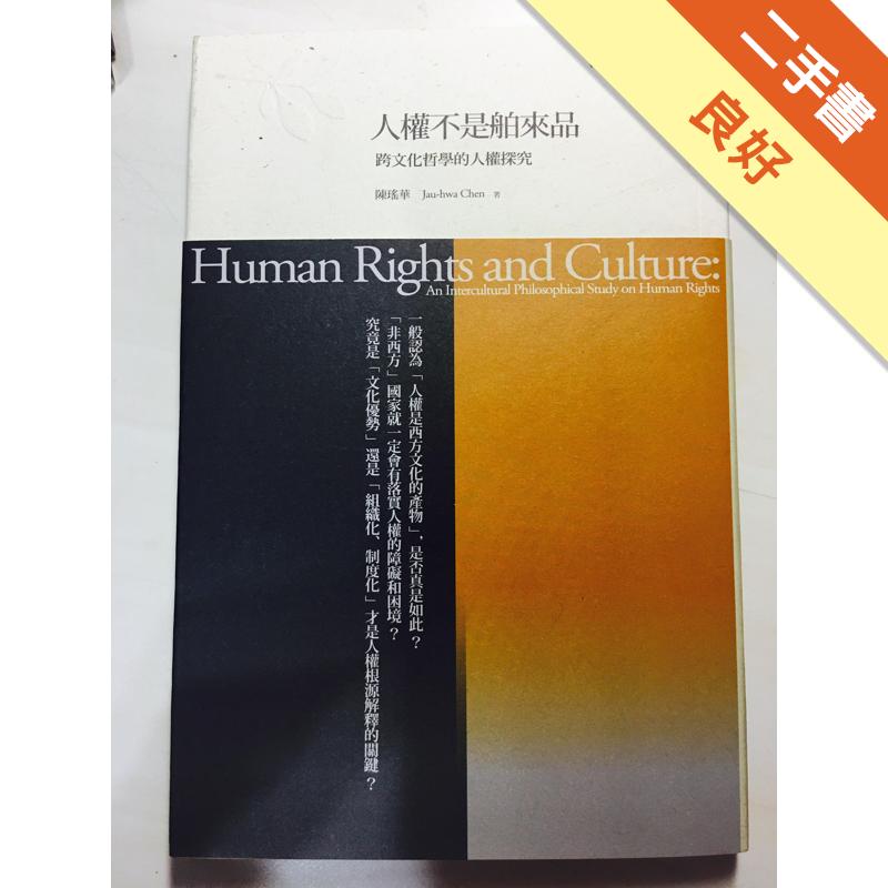 人權不是舶來品:跨文化哲學的人權探究-五南文庫030[二手書_良好]5716
