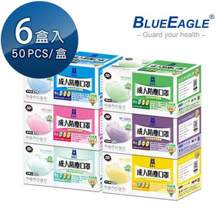 藍鷹牌 馬卡龍系列成人平面防塵口罩 50片*6盒