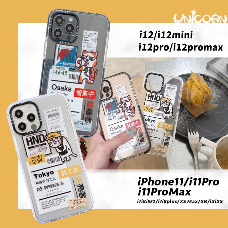 -兩款-打工貓與包租貓系列 透明全包軟殼 保護殼 手機殼【TR1091204】Unicorn