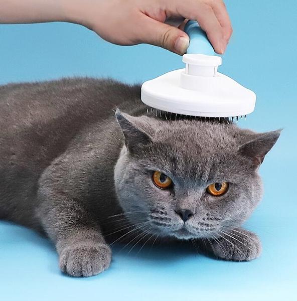 寵物梳毛器 貓梳子狗毛梳子專用梳毛器狗毛刷寵物梳去浮毛貓毛清理器【快速出貨八折鉅惠】
