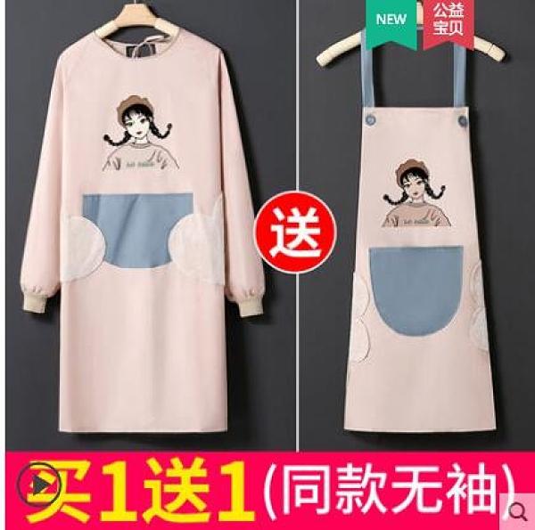 長袖圍裙家用廚房防水防油可愛日系韓版做飯罩衣大人女時尚工作服