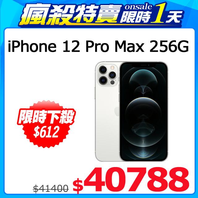 Apple iPhone 12 Pro Max (256G)-銀色(MGDD3TA/A)