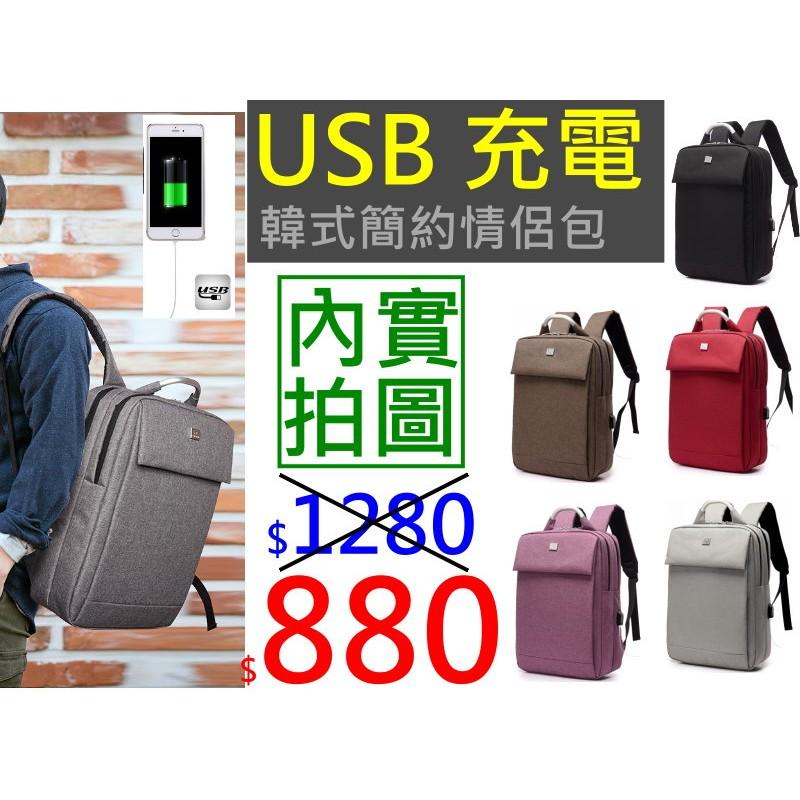 [V.K.C]簡約防潑水設計款USB充電外接後背包-六色任選情侶款中性男性les書包機能背包雙肩包-電腦包商務包