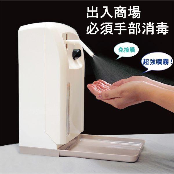 保固一年 自動手部酒精消毒機 台灣製造 防疫 感應 乾洗手機 有現貨 全館免運費 MAD-102