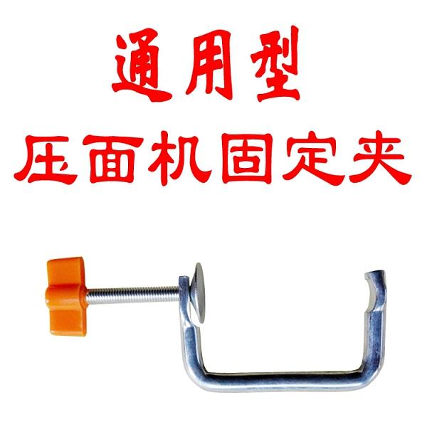 壓麵機 手動壓面機固定鉗/手搖面條機/切面機配件/固定夾子 單個【快速出貨八折優惠】