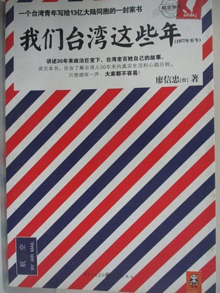 【書寶二手書T1/社會_J9G】我們台灣這些年_廖信忠