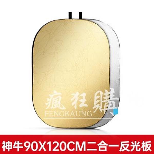 反光板 金銀反光板60*90 120*180 100*150CM二合一可折疊攝影補光板打光板柔光板T