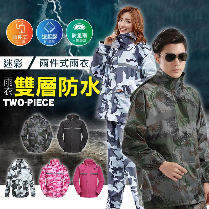 兩件式防爆風雨衣贈雨鞋套 機車雨衣 雨衣 防風雨衣 連身雨衣 斗篷雨衣