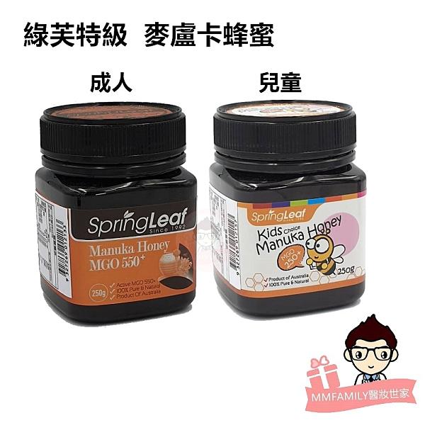 綠芙特級 兒童麥盧卡蜂蜜250+ 250g罐裝【醫妝世家】 Homart 活曼特