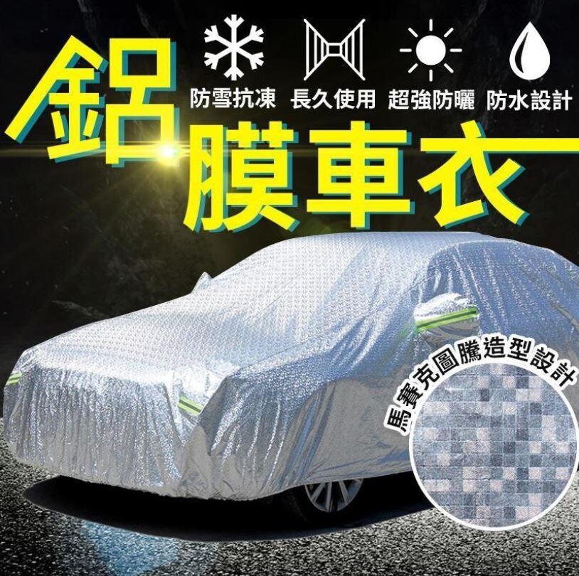 保護你的愛車加厚毛絨雙層 可開側門 防水罩 汽車罩 車衣 外罩 防塵套 防曬 防雨罩 防刮車罩