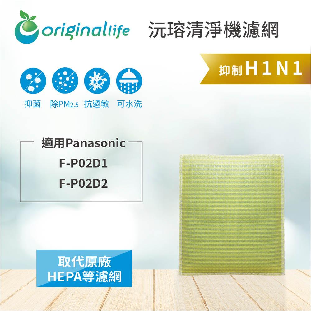 Panasonic:F-P02D1、F-P02D2【Original Life】超淨化空氣清淨機濾網 ★ 長效可水洗