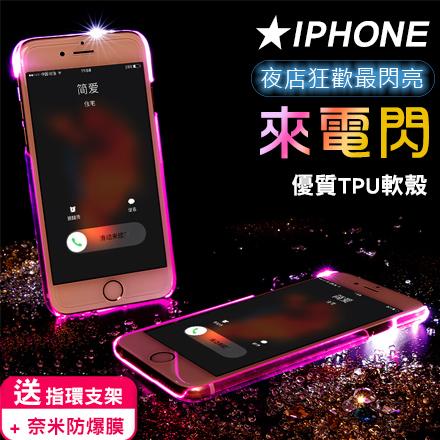 [現貨]送2禮 iPhone X/8/8 PLUS/7/7 PLUS/6.6s/6.6S Plus系列氣囊空壓來電閃光TPU軟殼【QZZZ8191】