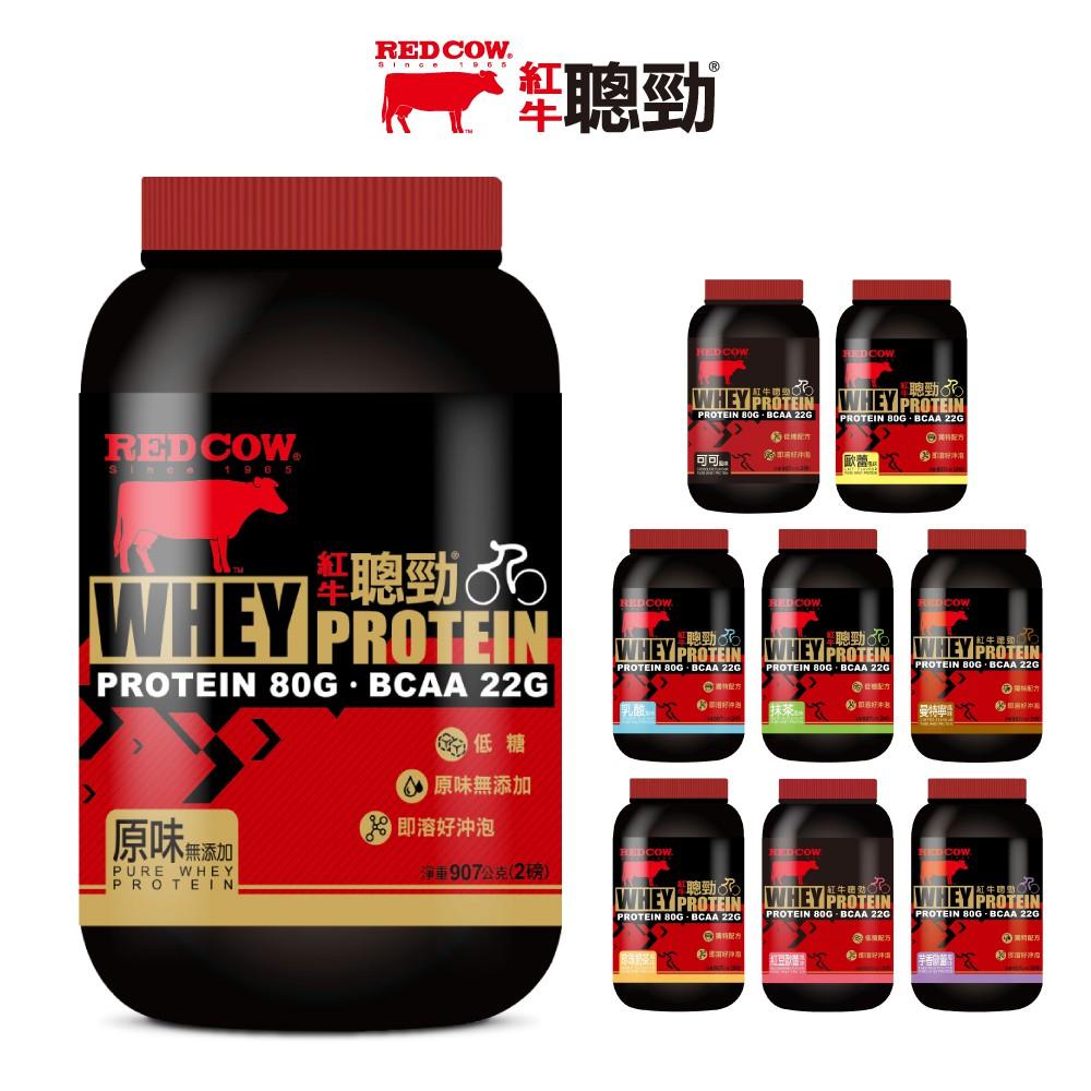 【紅牛】聰勁即溶乳清蛋白2磅 口味任選專區 宙斯健身網