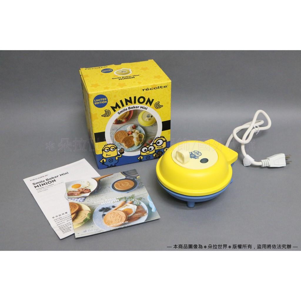 日本麗克特 recolte Mini 迷你鬆餅機 小小兵限定版 (RSM-2MO) 台灣公司貨 保固一年