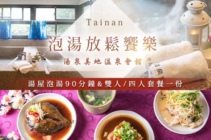 【台南】台南-湯泉美地溫泉會館 #GOMAJI吃喝玩樂券#電子票券#泡湯
