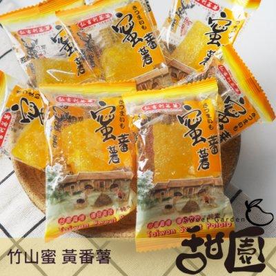 竹山 弘吉利 蜜番薯 蕃薯 (紅番薯/黑糖番薯/黃番薯) 另有地瓜片 金桔喉糖 粉紅品客 甜園小舖