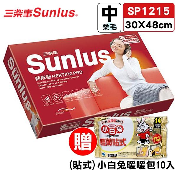 三樂事Sunlus 柔毛熱敷墊(中) SP1215 30X48cm (雙面細緻毛料 乾濕兩用功能) 專品藥局【2017401】