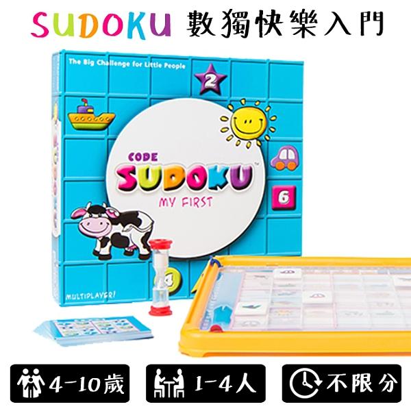 桌遊 幼兒數獨 SUDOKU 數獨人門 數獨遊戲 數字邏輯 益智桌遊 親子互動【塔克】