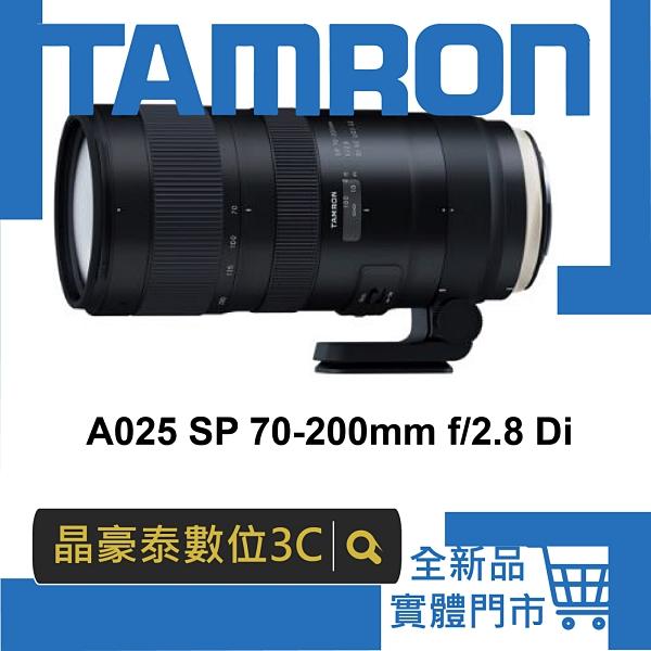 晶豪泰 高雄 騰龍 公司貨 TAMRON A025 SP 70-200mm f2.8 Di VC USD G2
