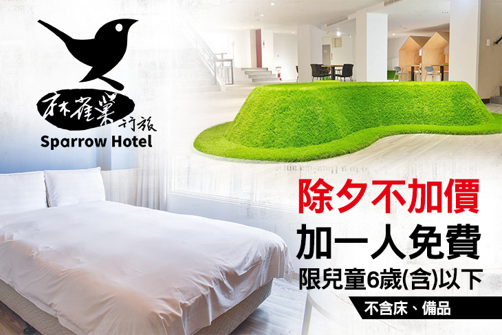 【台中】台中-麻雀巢行旅 Sparrow Hotel #GOMAJI吃喝玩樂券#電子票券#飯店商旅