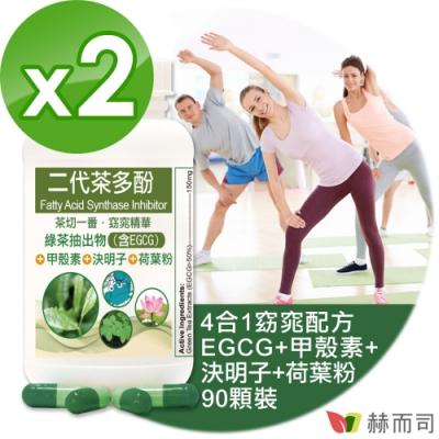 赫而司 FASLIM-EGCG二代茶多酚膠囊(90顆*2罐)-含兒茶素EGCG益多酚+甲殼素+決明子+荷葉粉