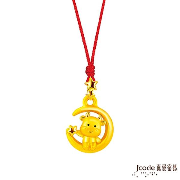 J'code真愛密碼金飾 月光小牛黃金墜子 送項鍊