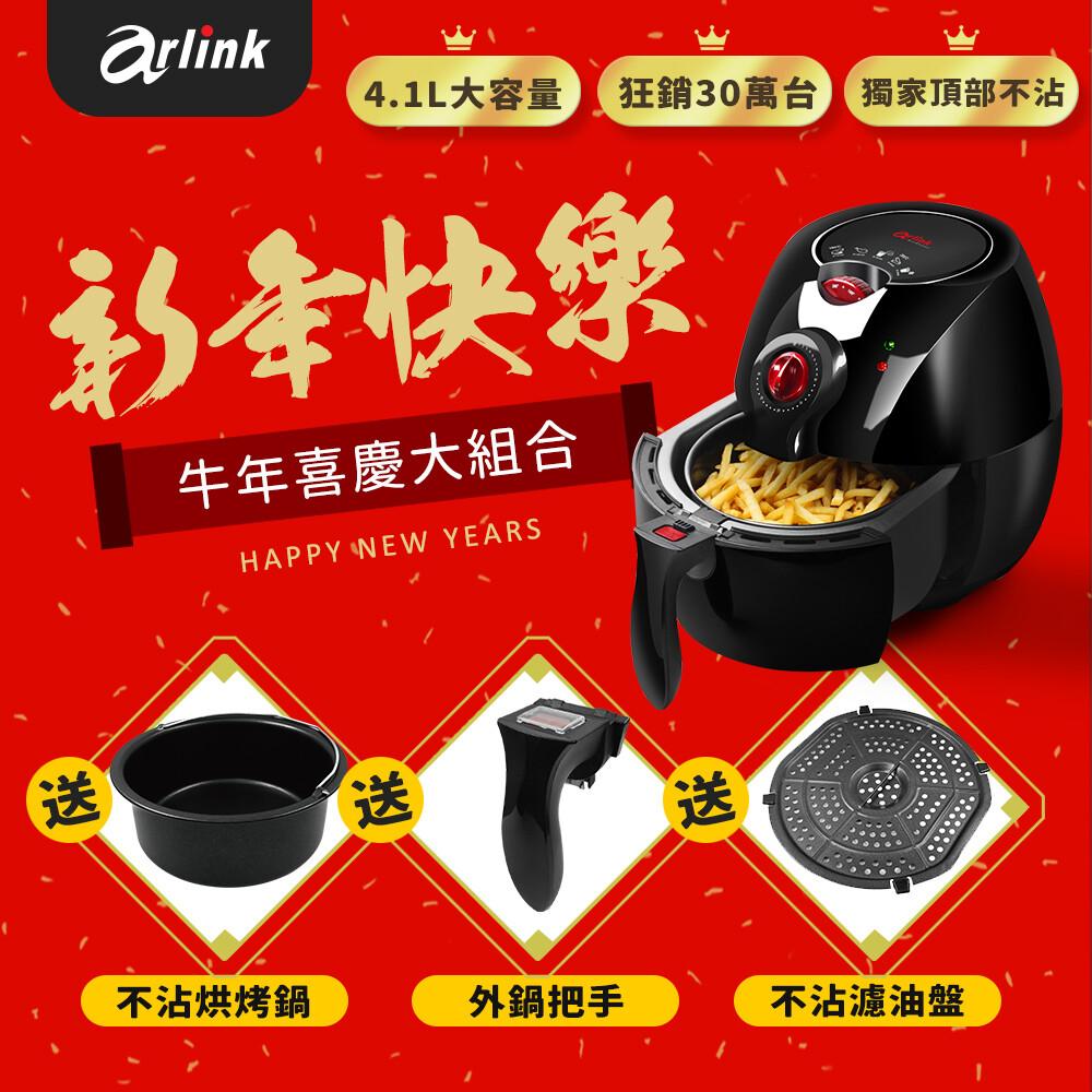 arlink無油無煙健康免油氣炸鍋 ec-103(贈s01烘烤鍋+ag04黑+ag07濾油盤)