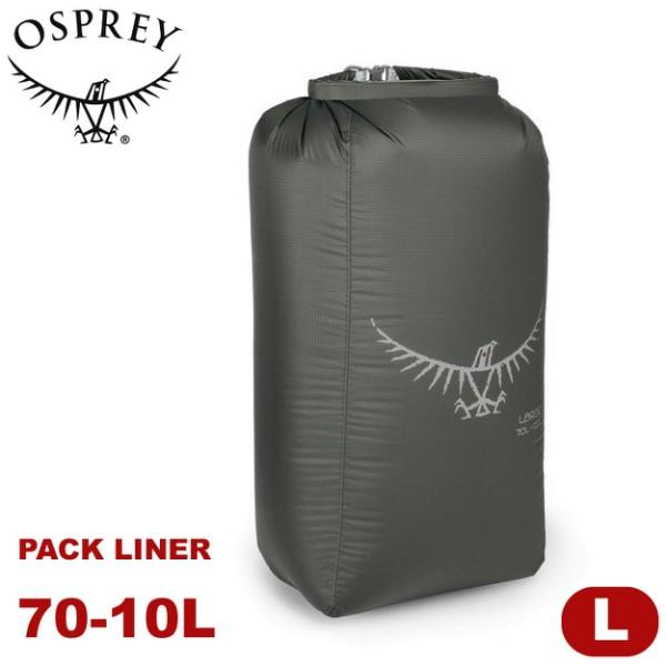 【OSPREY 美國 PACK LINER 40D 輕量70~100L防水袋L《暗影灰》】防水內袋/水袋/收納/悠遊山水