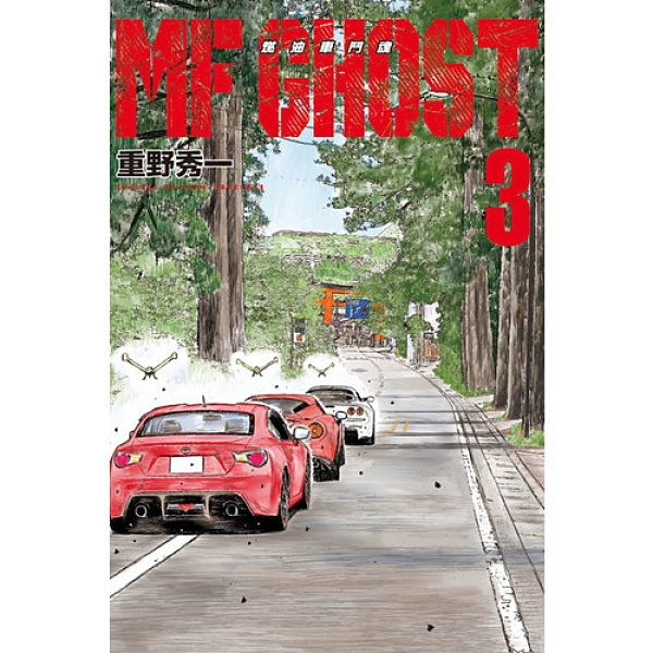 MF GHOST燃油車鬥魂(3)