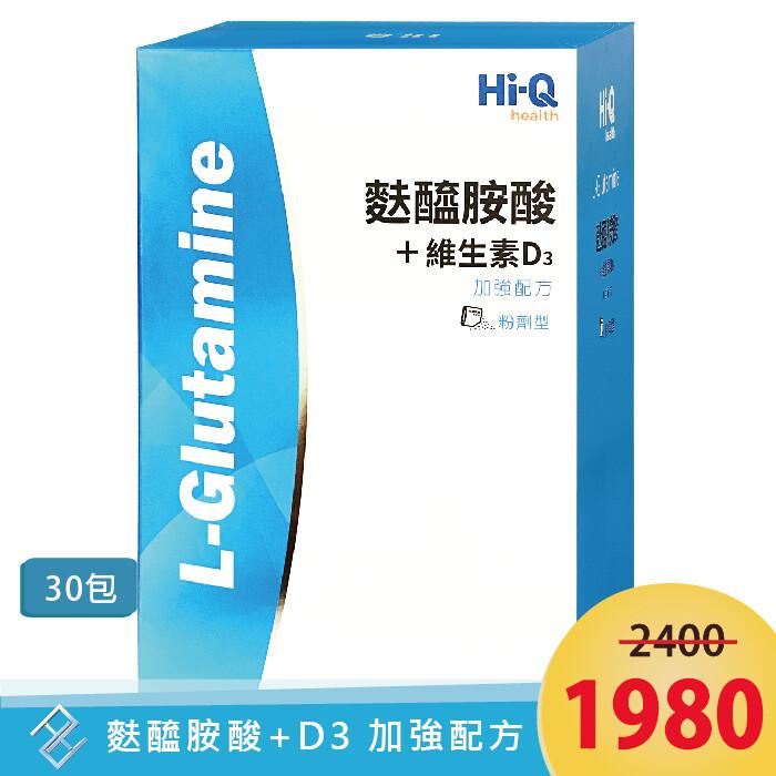 hi-q 麩醯胺酸+維生素d3 加強配方 粉劑型(10g*30包/盒)