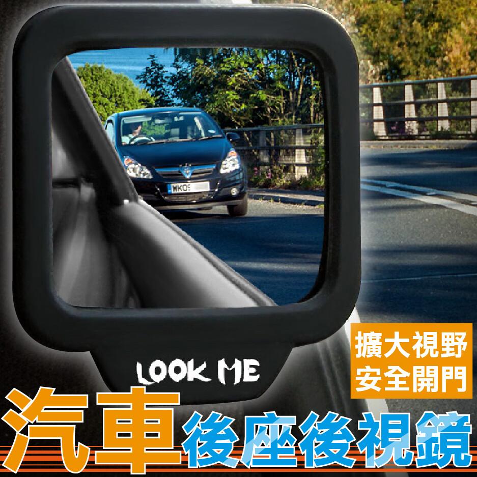 100%降低意外後座專用後視鏡單入裝 汽車 後視鏡 後座 輔助後照鏡 後視鏡 a柱b柱 無死角
