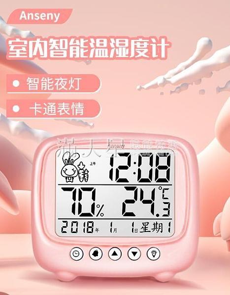 水溫計 室內溫度計家用精準電子溫濕度計嬰兒高精度壁掛式室溫表創意可愛 滿天星