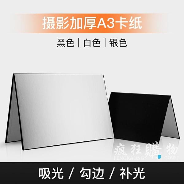 反光板 攝影卡紙加厚反光板折疊白黑銀色啞光補光吸光拍攝道具拍照柔光屏靜物美食拍攝卡紙T